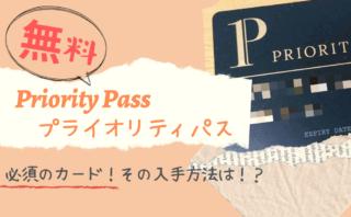 prioritypass-how-to-get