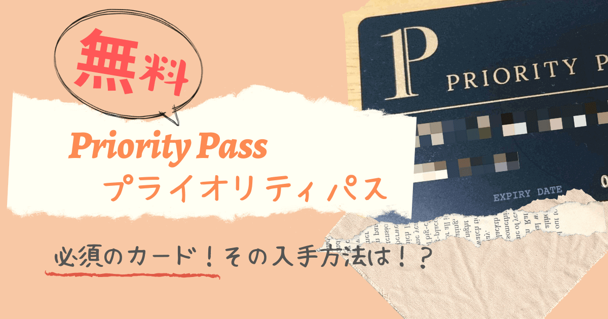 prioritypass-how-to-get