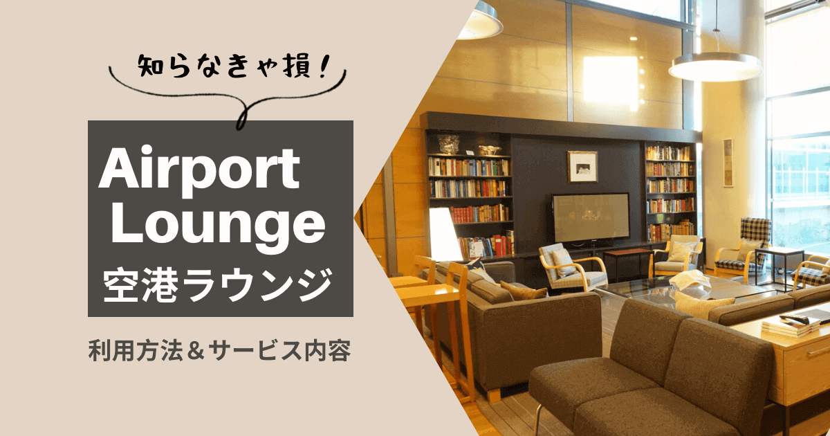 airport-lounge-how to use