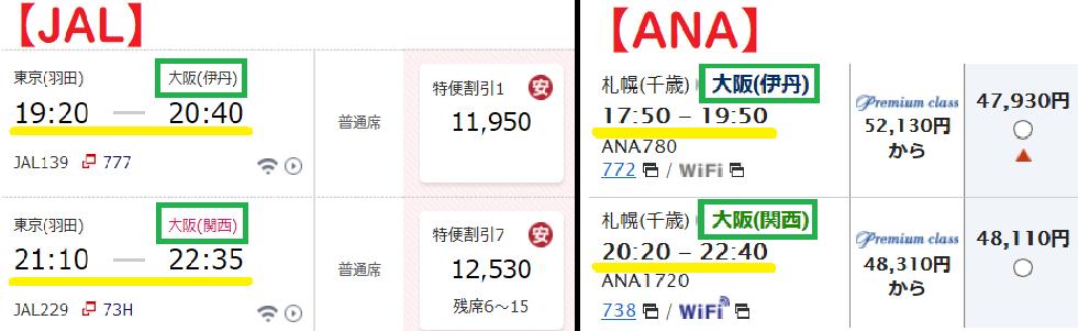 JAL-ANA time table