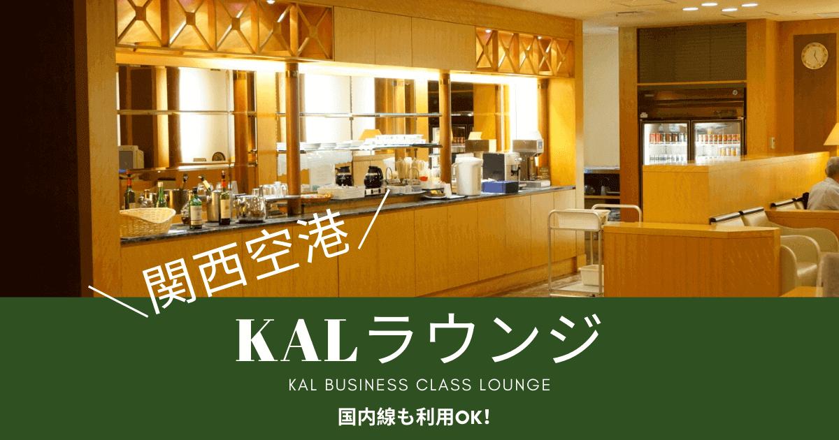 KAL-lounge