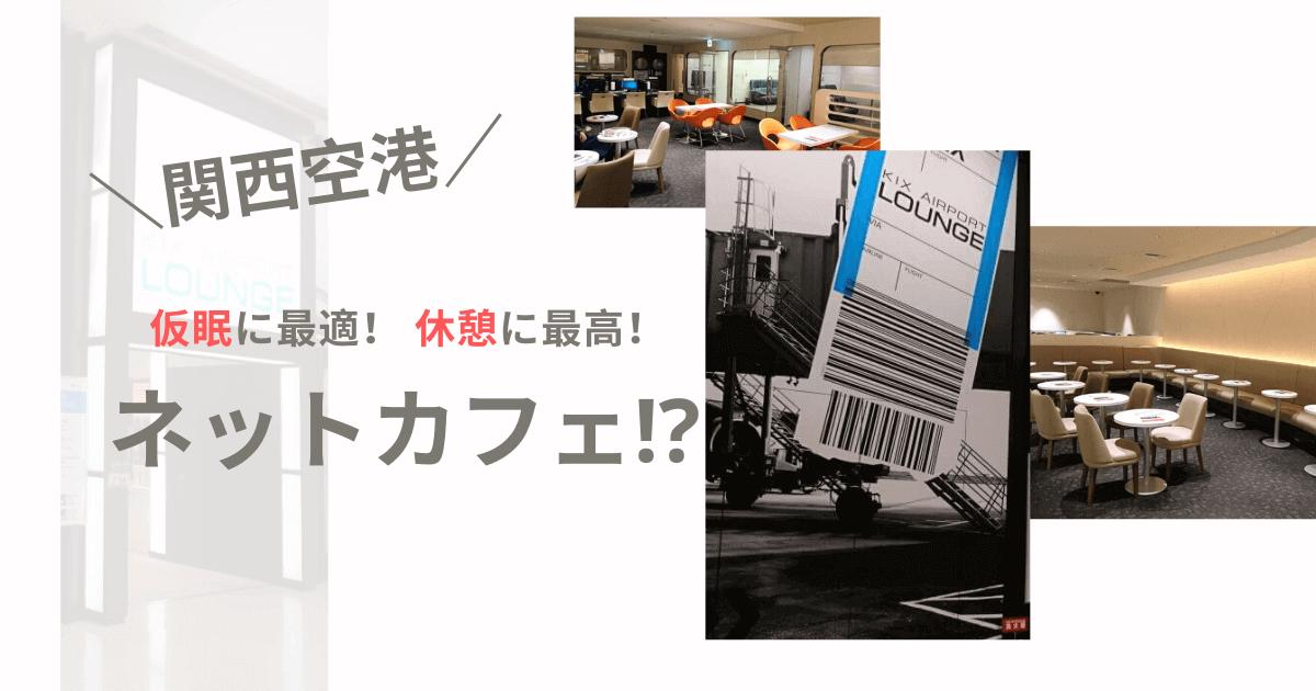 kix-airport-lounge