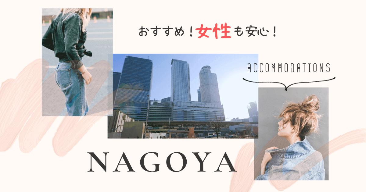 FIRST CABIN-NAGOYA