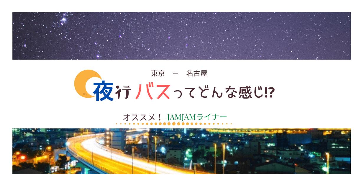 tokyo-nagoya-jamjamliner