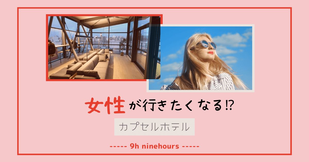 9h ninehours-nagoya