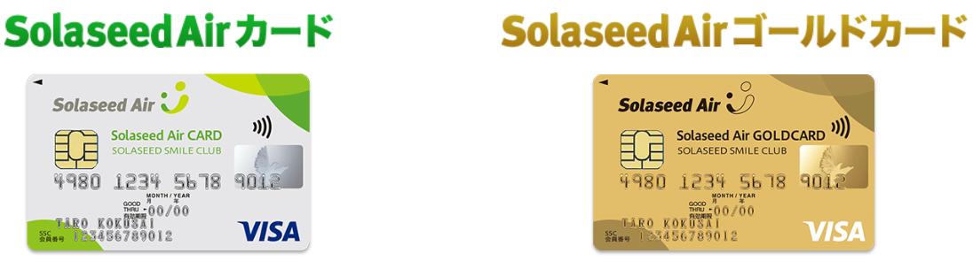 Solaseed Airカード(ソラシドエアカード)
