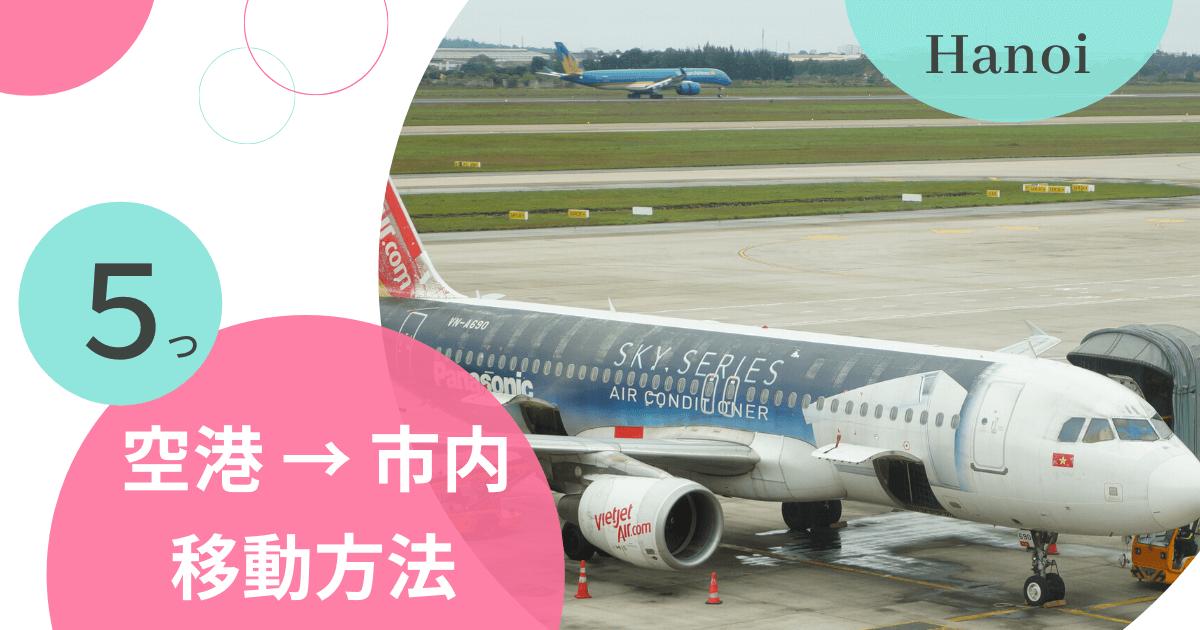 Noi Bai International Airport to City-Access