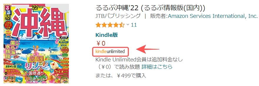 Kindle Unlimitedサンプル