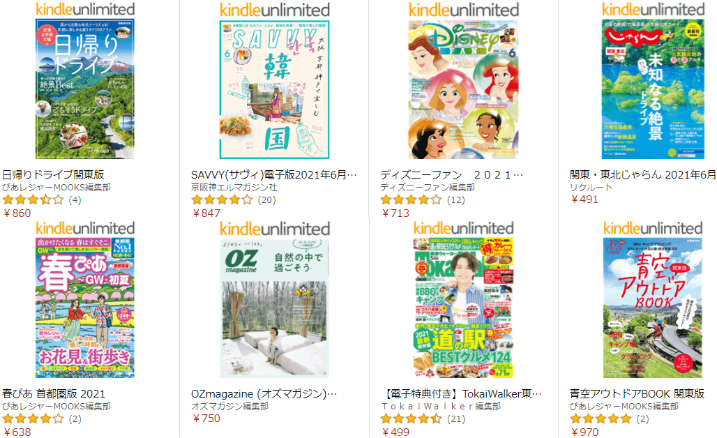 kindle unlimited 旅行系