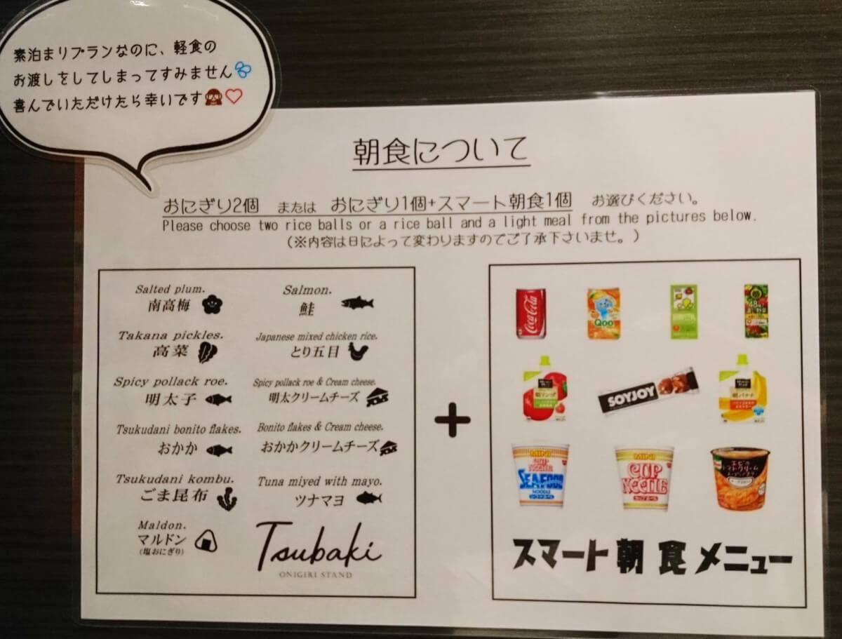 アットインホテル名古屋駅-朝食