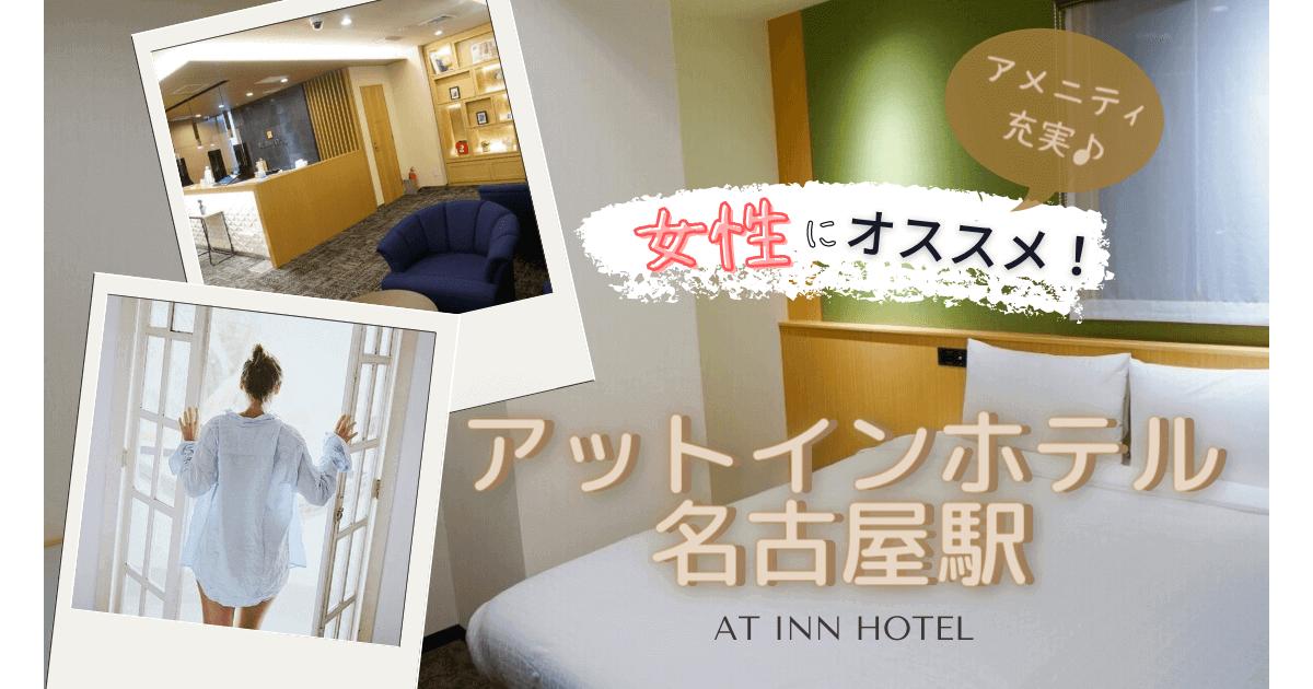 アットインホテル名古屋駅