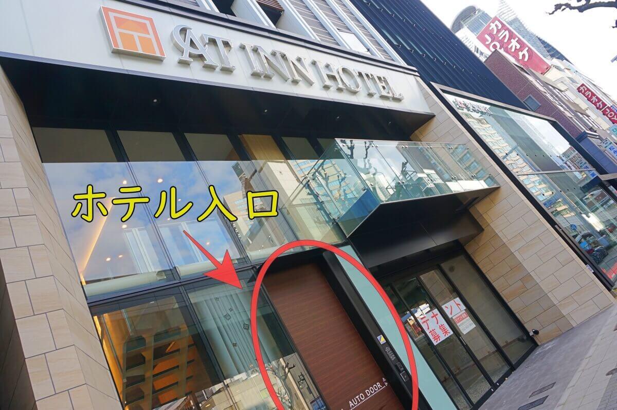 アットインホテル名古屋駅入口