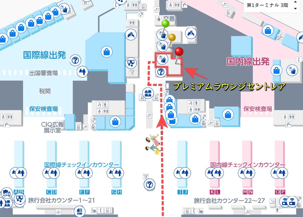 Access to premiumlounge(プレミアムラウンジセントレア場所)