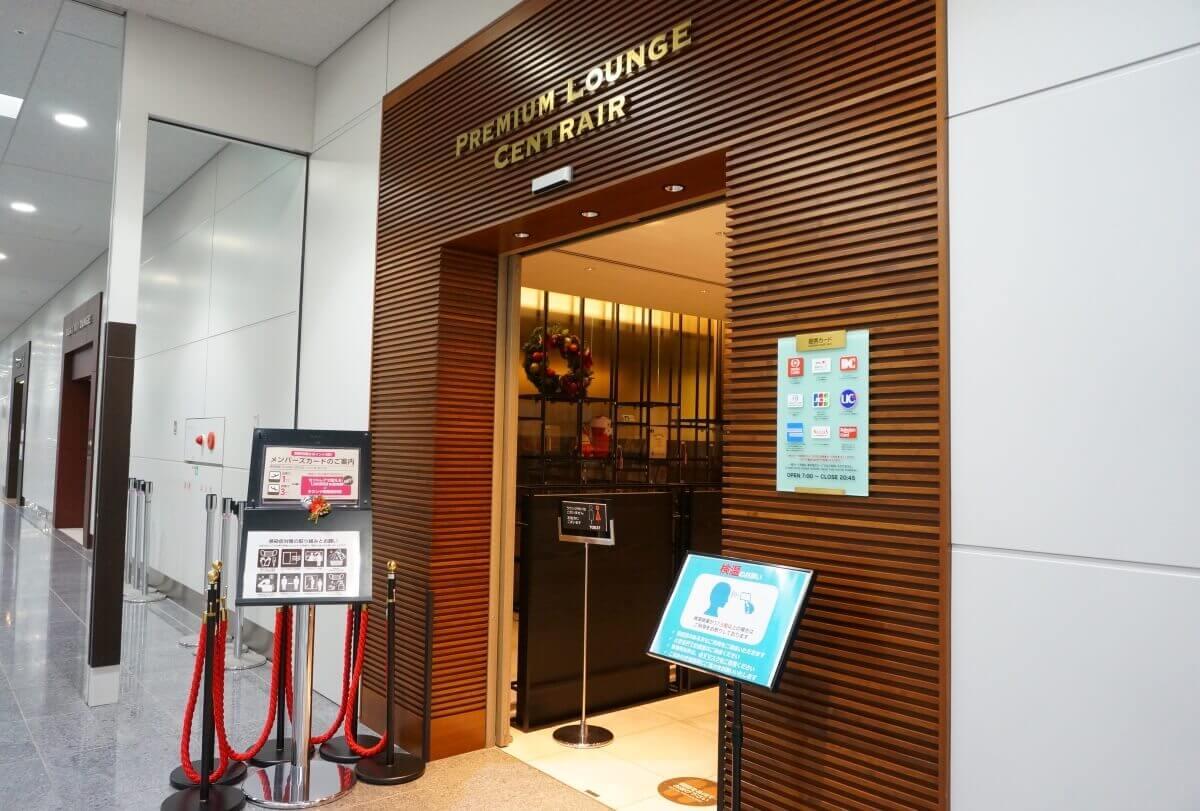 Premiumlounge-Entrance(プレミアムラウンジセントレア入口)